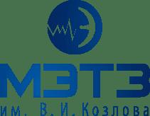 МЭТЗ имени В.И.Козлова