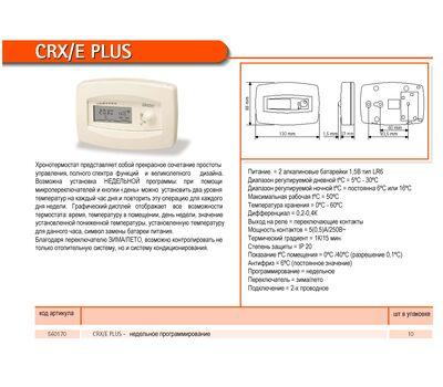 Программируемый терморегулятор IMIT 10 -a  crx-e plus