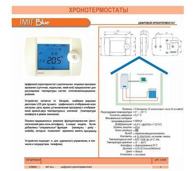 Программируемый терморегулятор IMITBlue