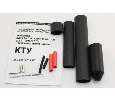 Комплект КТУ для монтажа греющего кабеля