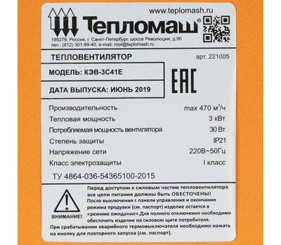 Тепловая пушка электрическая КЭВ-3С41Е