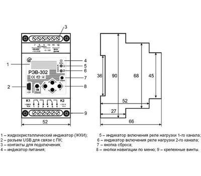 Многофункциональное реле РЭВ-302 с функциями реле напряжения и фотореле