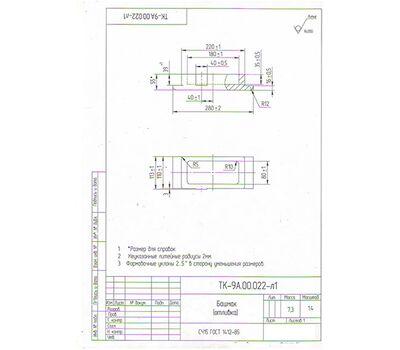 Башмак для ТК-9А-2МУ2 (Контакт ТК09.00.02)