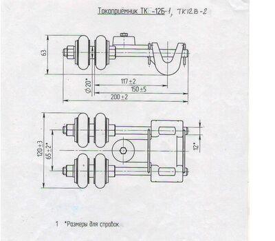 ТК-12В-1У2