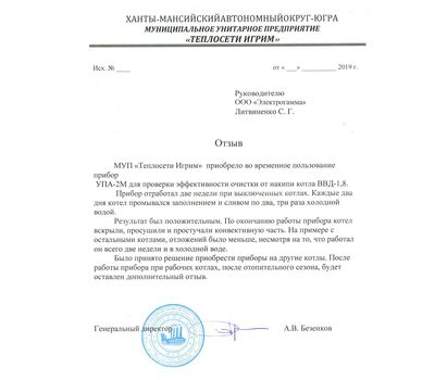 Отзыв о работе аппарата УПА-2М