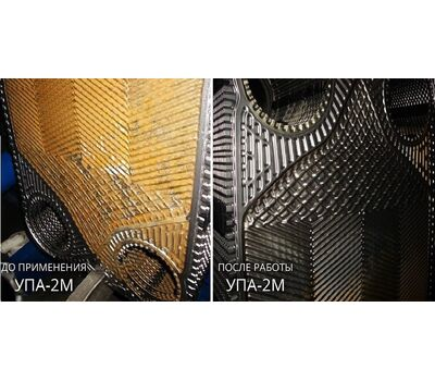 Ультразвуковой противонакипный аппарат УПА-2М для ПТО